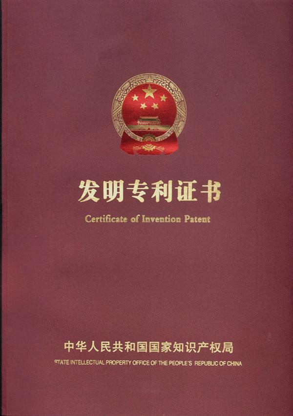 发明专利证书封面