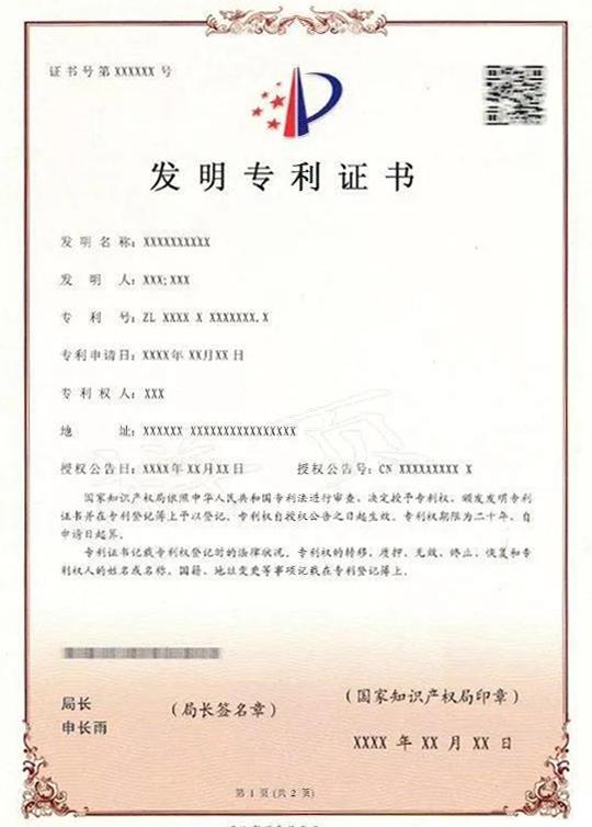 发明专利证书正面