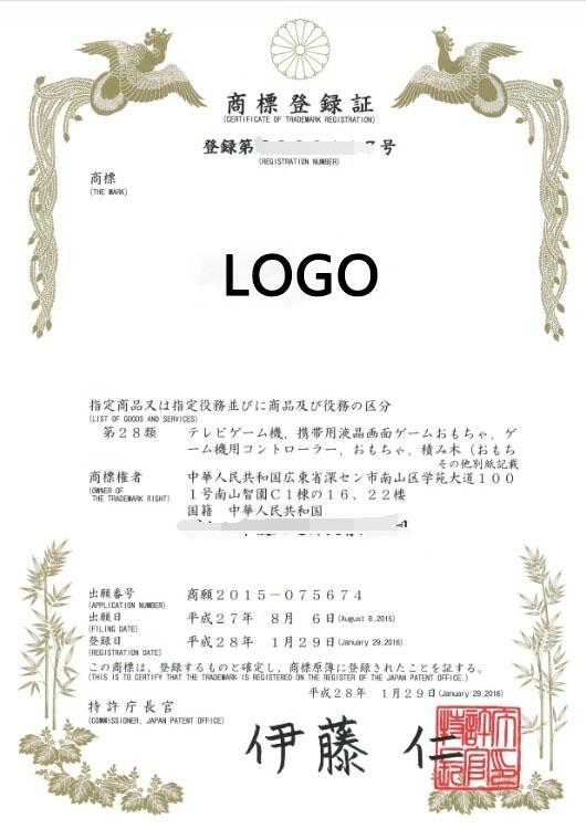 日本商标证书