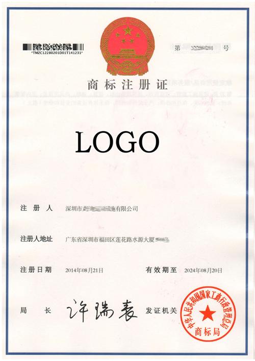 国内商标证书