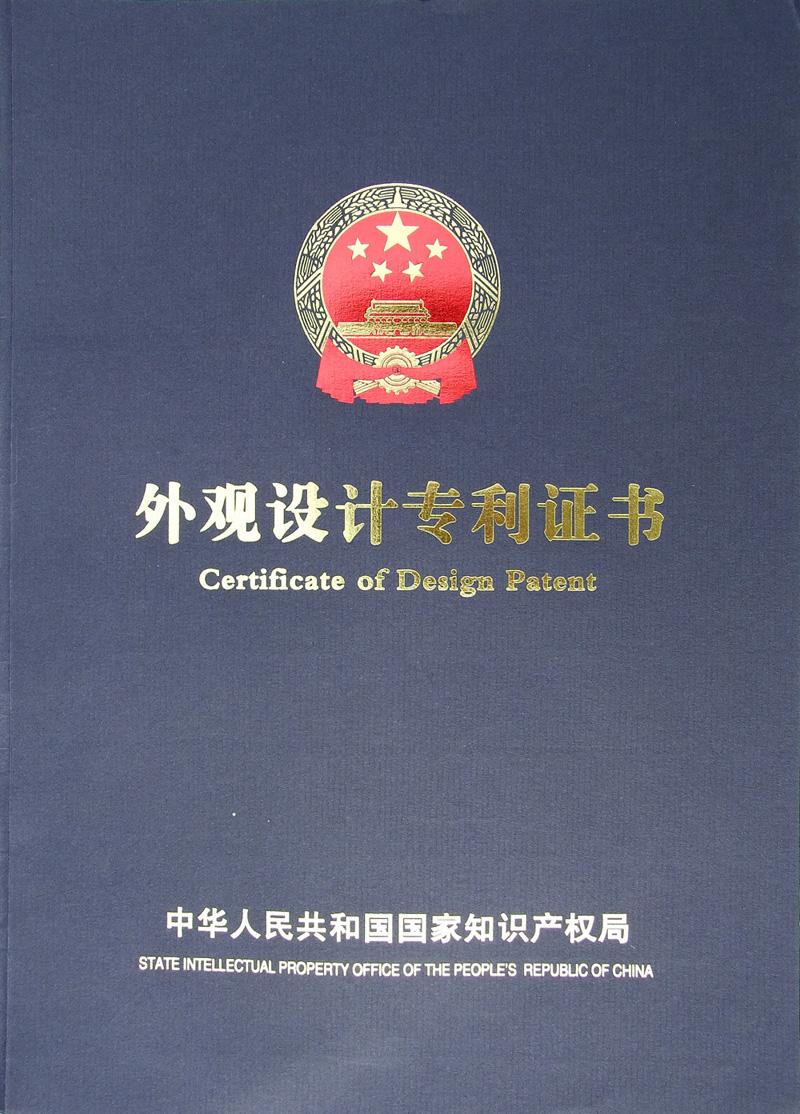 外观设计专利证书封面